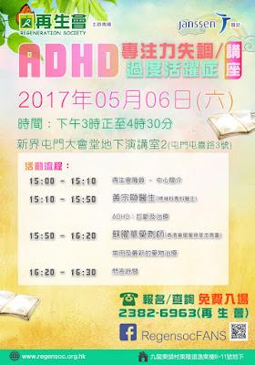 講座推介 :「專注力失調/過度活躍症 (ADHD)」講座
