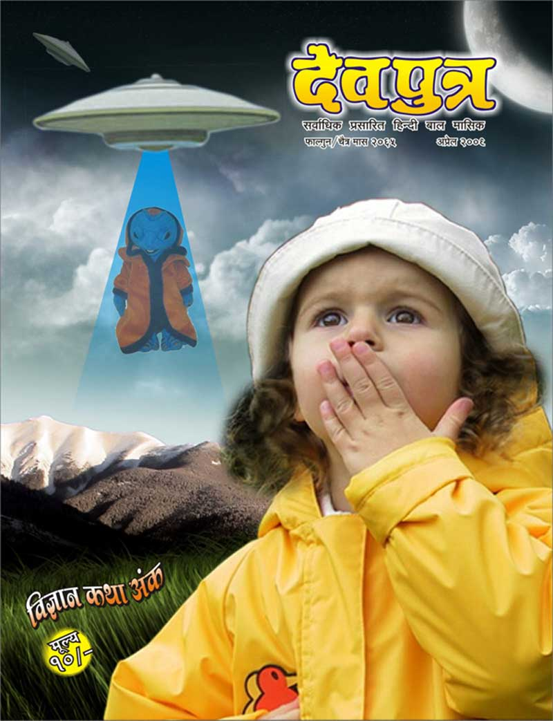 Devputra Hindi Children Magazine