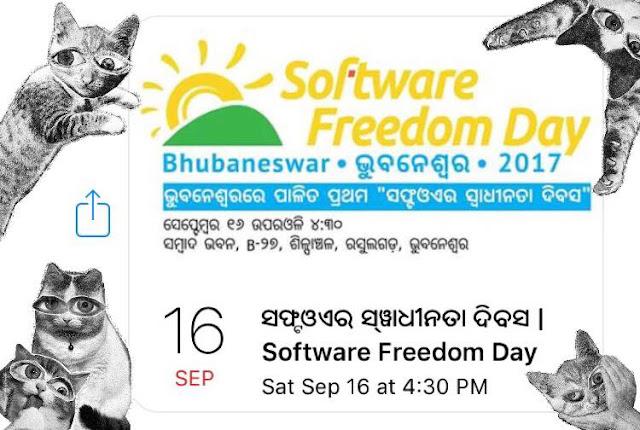 Software Freedom Day (ସଫ୍ଟଓଏର ସ୍ୱାଧୀନତା ଦିବସ)