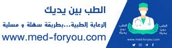 الطب بين يديك Med-for you