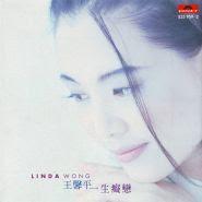 Linda Wong (Wang Xin Ping 钟嘉欣) - Yi Sheng Chi Lian (一生痴恋)