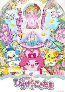 تقرير أنمي بريق سعيد★افتح! هنا Kirakira Happy★Hirake! Cocotama