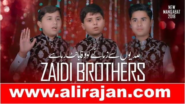 Zaidi Brothers Manqabat 2018