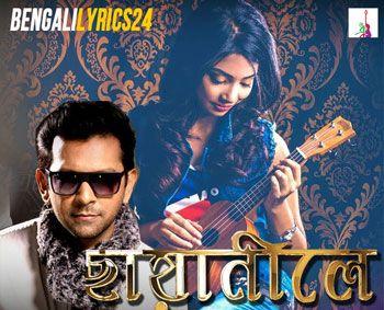 Chayanile - Tahsan, MP3 Song Lyrics