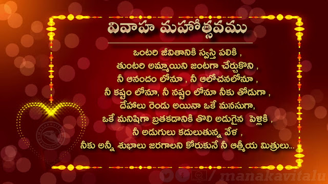 MARRIAGE DAY WISHES IN ENGLISH AND TELUGU Images download
