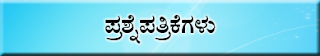 http://kannadadeevige.blogspot.com/2018/02/9th-question-papers.html