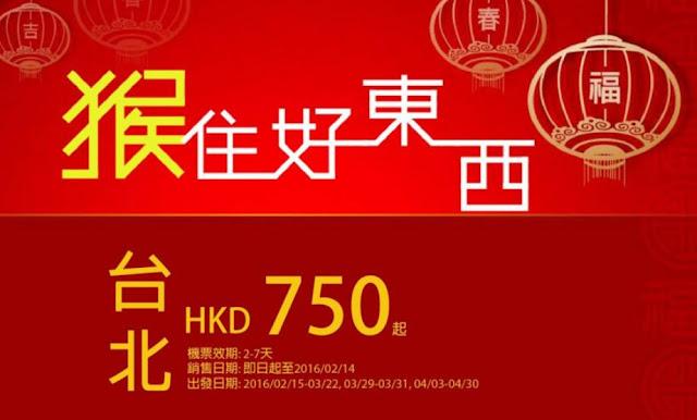 長榮航空 猴年新春【Happy Hour】,香港飛台北每人HK$750起,賣到情人節。