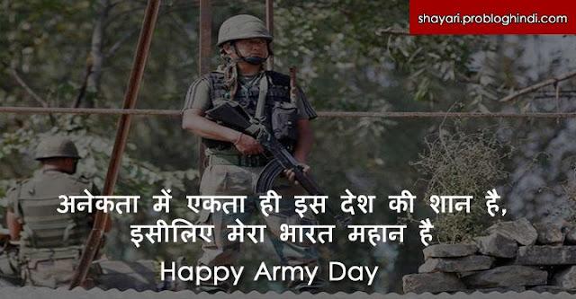 army day shayari, indian army day shayari, army shayari in hindi, army day shayari in english, army day wishes, army day images, army day shayari images, army day photos, army day greeting cards, desh bhakti shayari, army day messages shayari