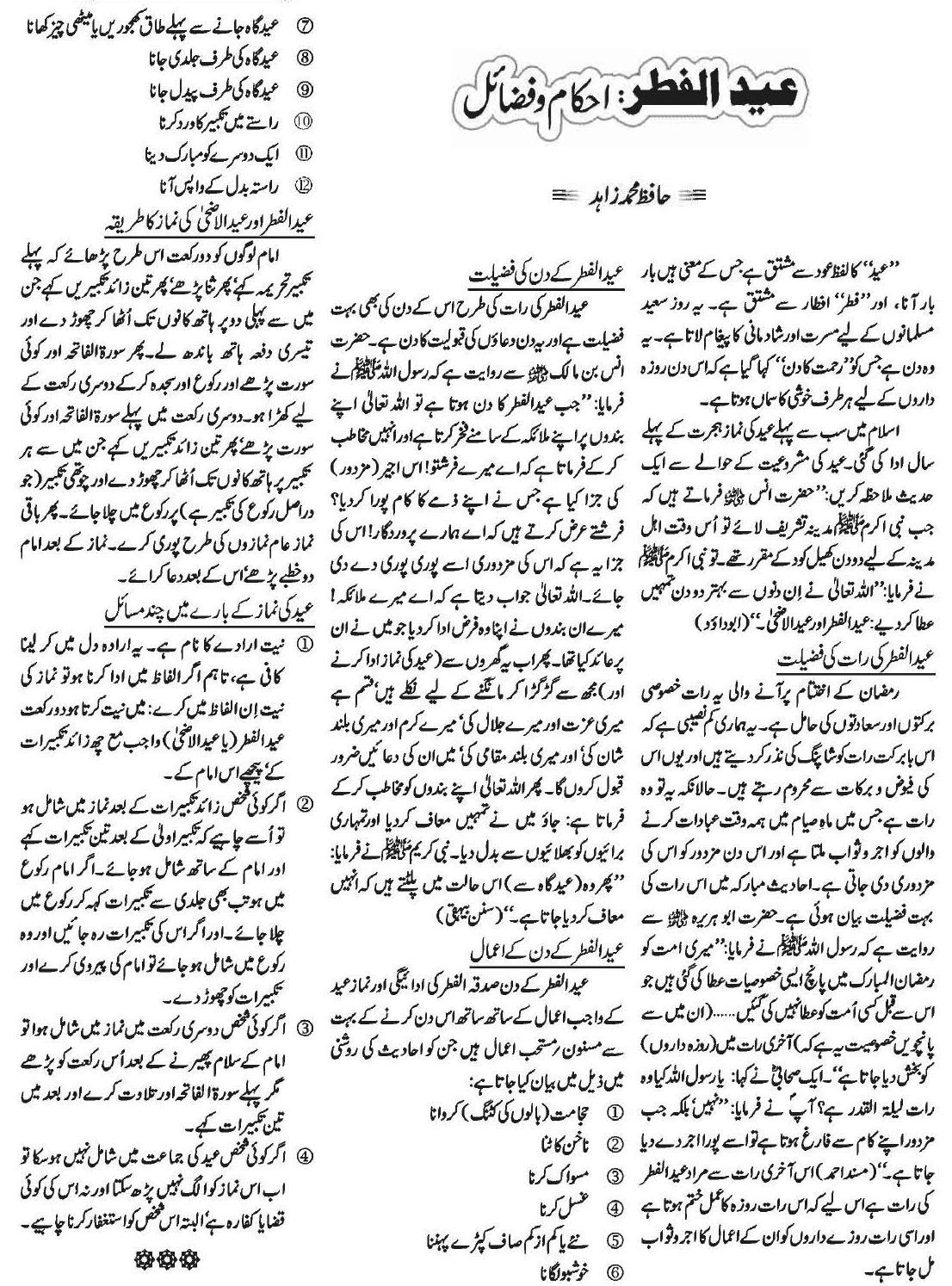 Nida E Khilafat Urdu Eid Ul Fitr Commands And Virtues By