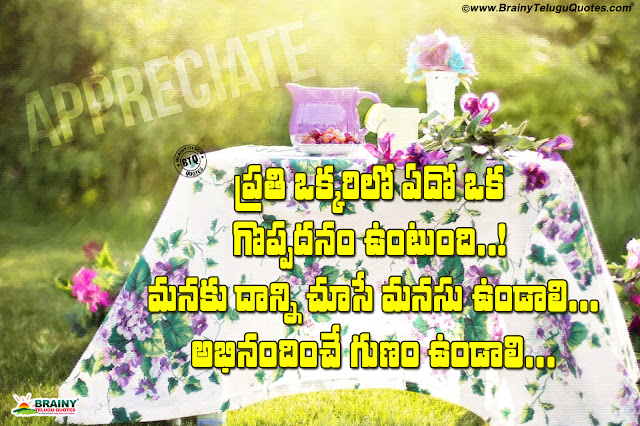 telugu messages, best inspirational quotes about life, inspirational life success sayings