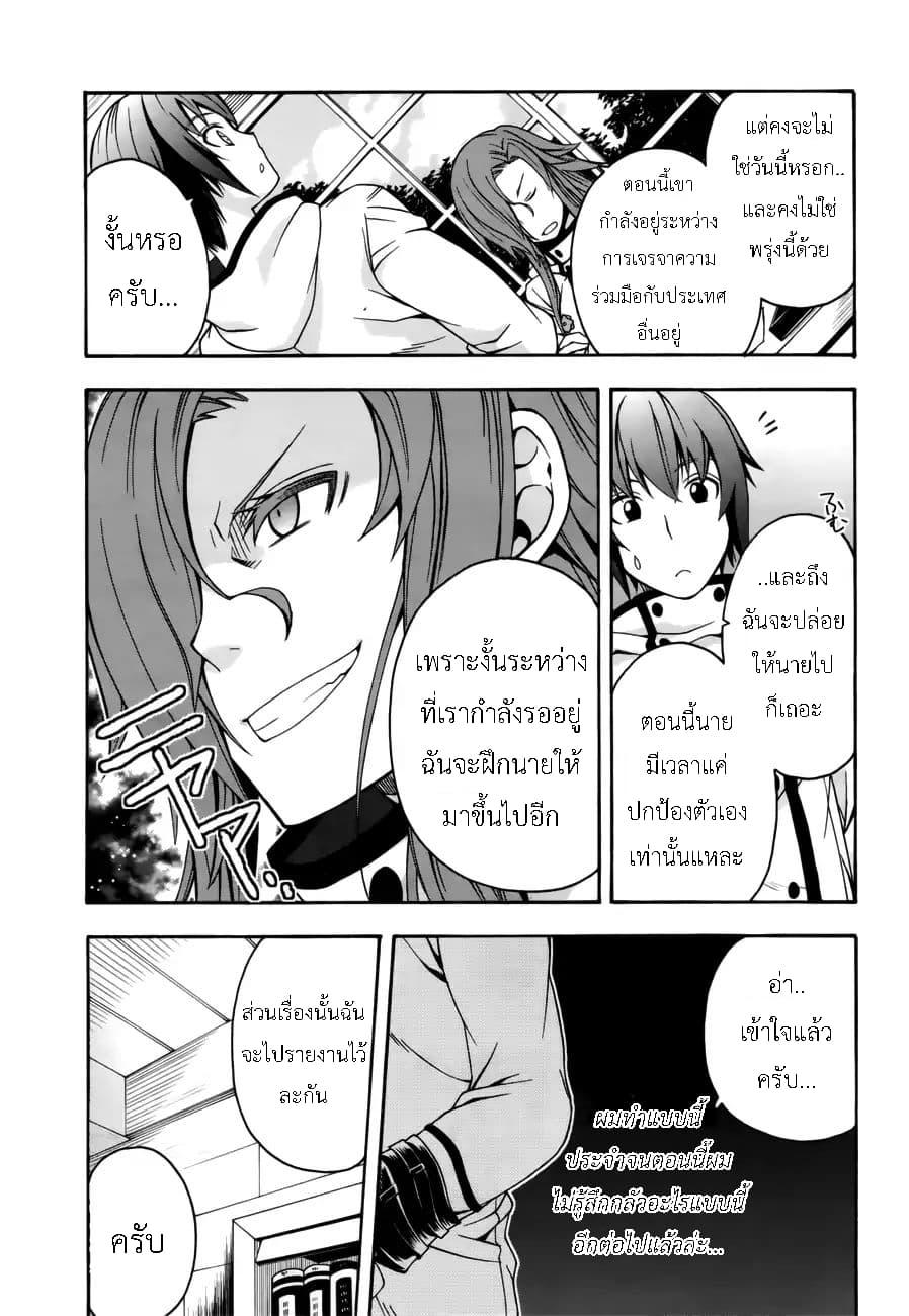 อ่านการ์ตูน Chiyu mahou no machigatta tsukaikata ตอนที่ 13 หน้าที่ 19
