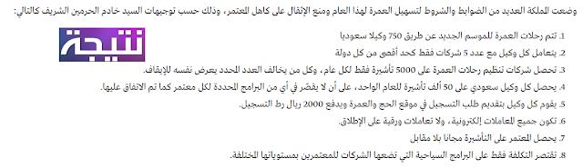 موسم عمرة 2018 وموعد حجز العمرة لعام 1439 في مصر