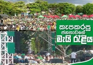 UNP May Day Rally 2016