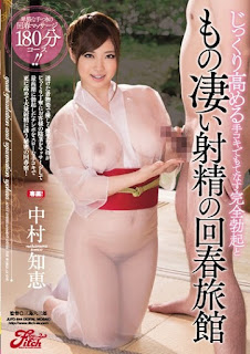 JUFD-644 Rejuvenated Inn Nakamura Wisdom Of Full Erection And Ejaculation Terrible To Entertain In Handjob Increase Carefully