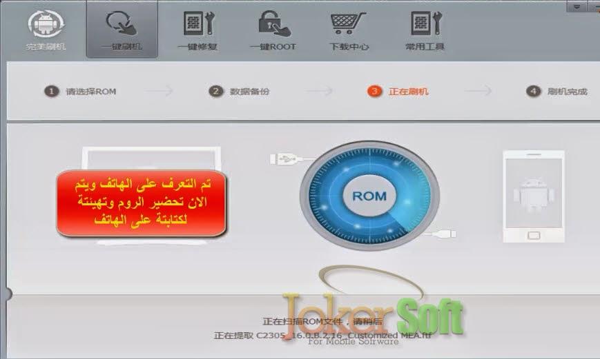 Download wmshua flash tool - spirvaramkkil
