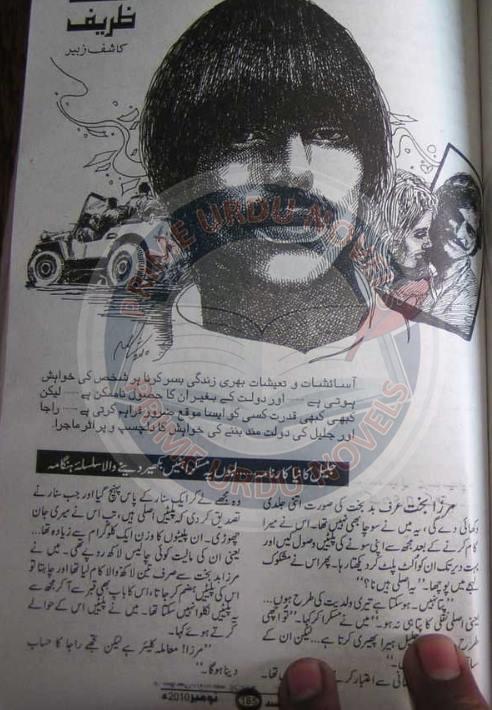 Free online reading Sitam Zareef novel by Kashif Zubair (Jaleel series)
