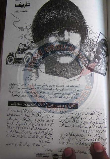 Free download Sitam Zareef novel by Kashif Zubair (Jaleel series) pdf