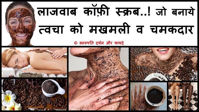 लाजवाब कॉफ़ी स्क्रब...! जो बनाये त्वचा को मखमली व चमकदार