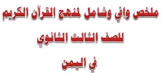 ملخص القرآن الكريم للصف الثالث الثانوي في اليمن