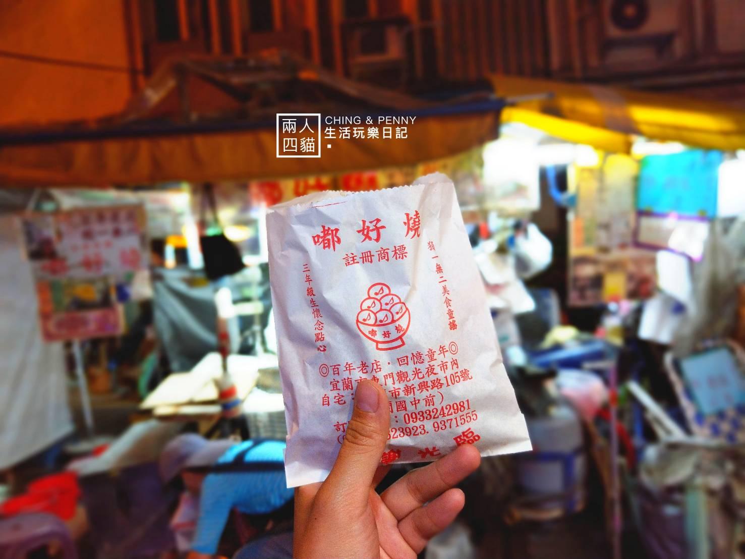 【宜蘭 美食】充滿特色小吃『東門夜市』初體驗!嘟好燒/龍鳳腿/搖搖冰