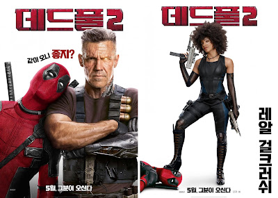 Deadpool 2 International Theatrical One Sheet Movie Posters