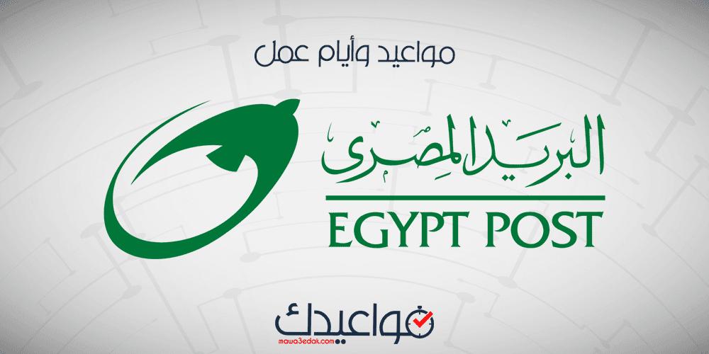 مواعيد وايام عمل مكاتب البريد المصري