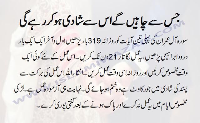 wazifa for love marriage in urdu