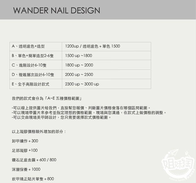Wander Nail 價目表