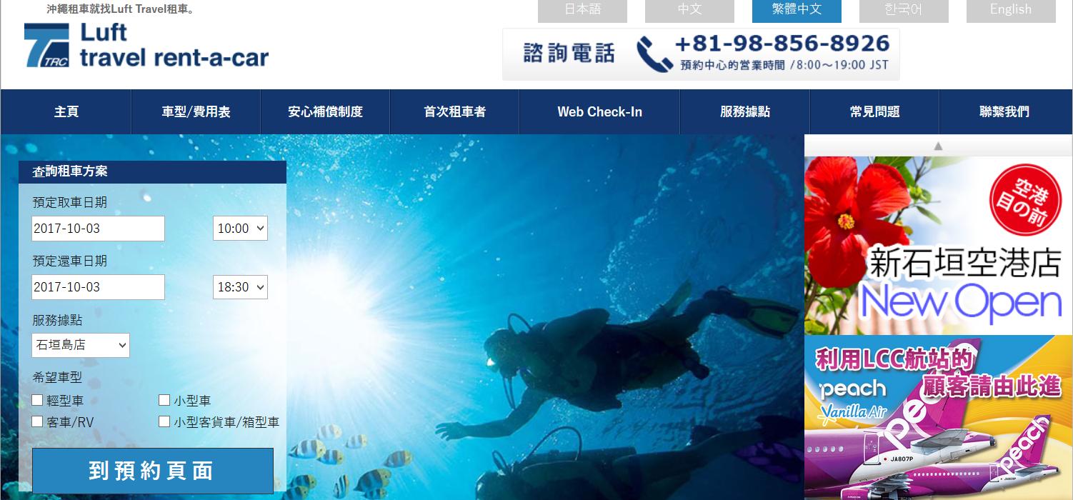 Luft-Travel-%25E6%25B2%2596%25E7%25B9%25A9-%25E7%25A7%259F%25E8%25BB%258A-%25E8%2587%25AA%25E9%25A7%2595-%25E6%258E%25A8%25E8%2596%25A6-Okinawa-rental-car-沖繩-租車-自駕-推薦-比價