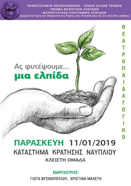 Πρόγραμμα Καλλιέργειας Δεξιοτήτων Ζωής στo Κατάστημα Κράτησης Ναυπλίου
