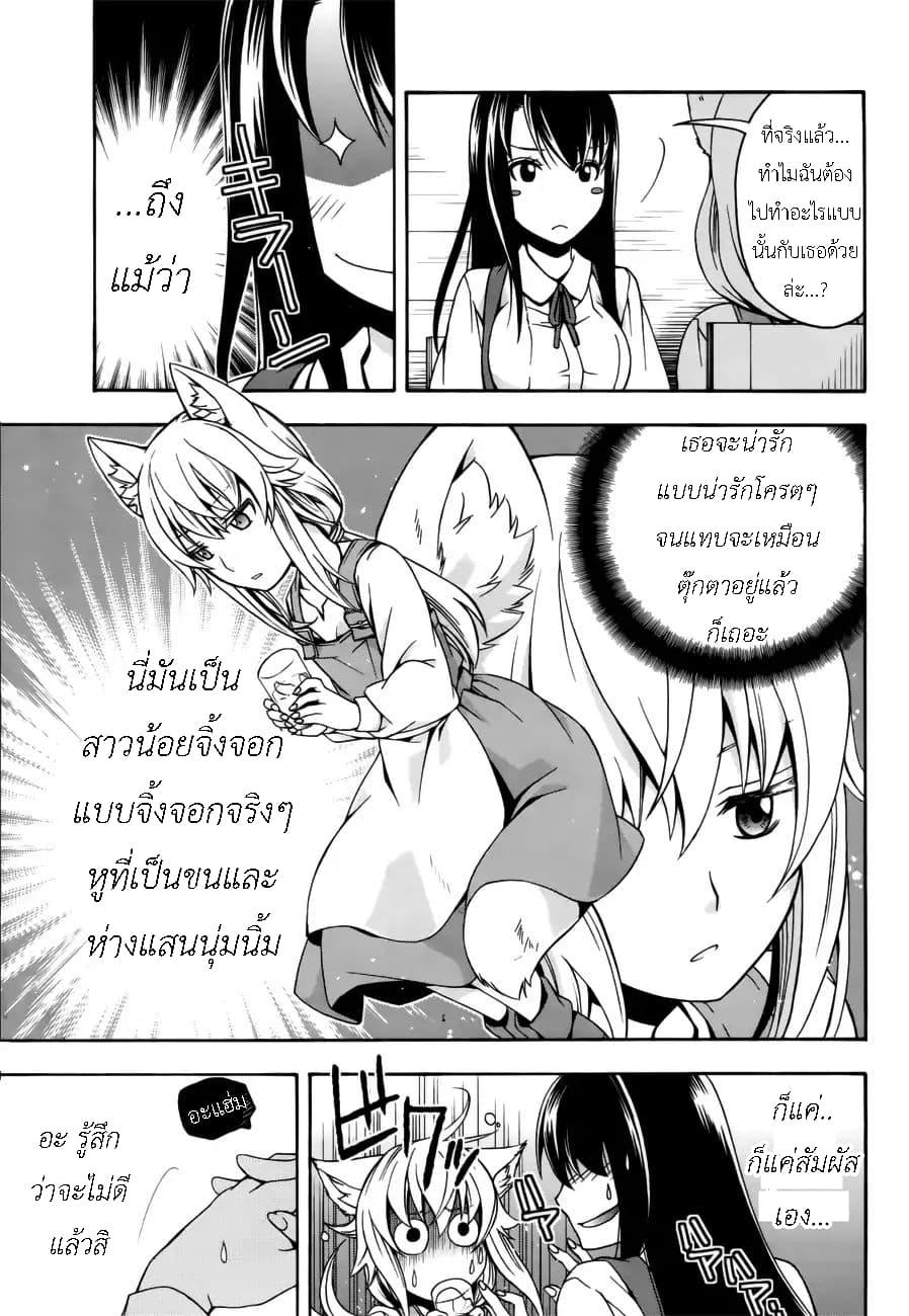 อ่านการ์ตูน Chiyu mahou no machigatta tsukaikata ตอนที่ 13 หน้าที่ 13