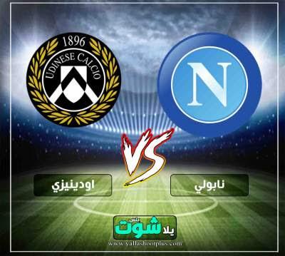 مشاهدة مباراة نابولي واودينيزي بث مباشر اليوم 17-3-2019 في الدوري الايطالي