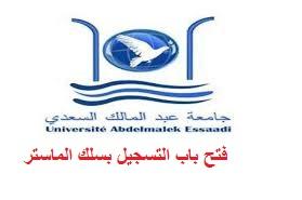 فتح باب التسجيل بسلك الماستر بكليات جامعة عبد المالك السعدي
