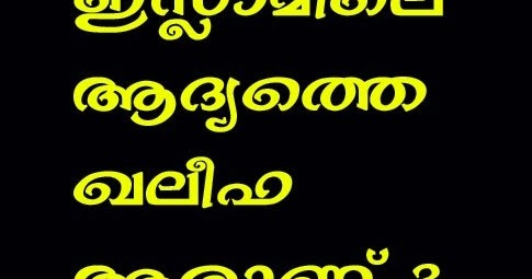Download islamic questions and answers in malayalam ...