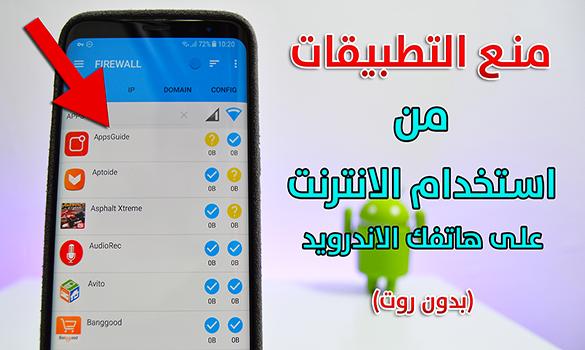 منع التطبيقات من استخدام الانترنت على هاتفك الاندرويد
