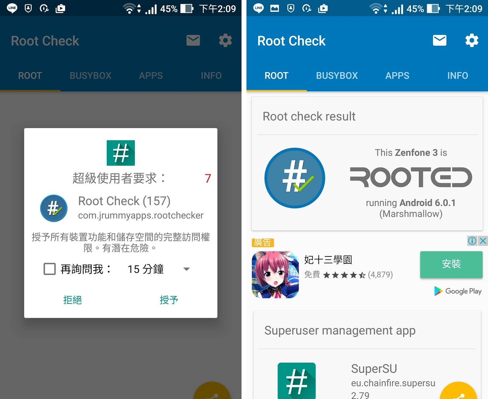 Screenshot 20170201 140925 - 【圖文教學】Zenfone 3 ROOT 超簡單!新手也不怕的 ROOT 取得攻略