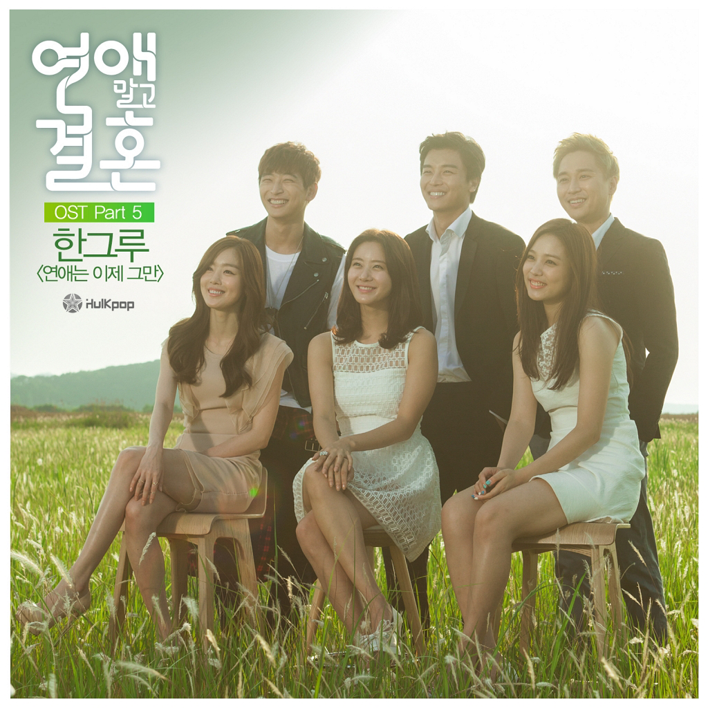 There Hookup Marriage Mamamoo Download Ost Not the medium long