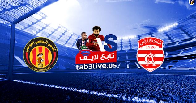 مشاهدة مباراة الترجي التونسي والنادي الإفريقي بث مباشر اليوم 2020/08/25 الرابطة التونسية لكرة القدم