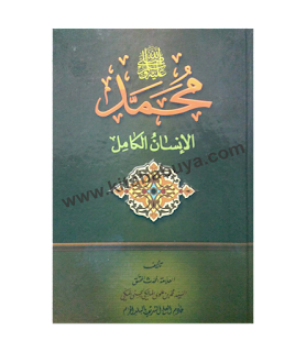 Kitab Muhammad Insan Kamil