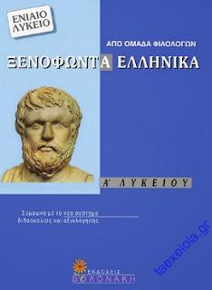 Σχολικό βοήθημα Ξενοφώντα Αρχαίων Α΄ Λυκείου