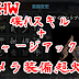【MHW】チャージアックス超火力キメラ装備 おすすめ壊れスキル「渾身」「砲弾装填数UP」「無属性強化」