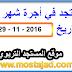 المستجد بخصوص أجرة  شهر نونبر بتاريخ 29 - 11 - 2016