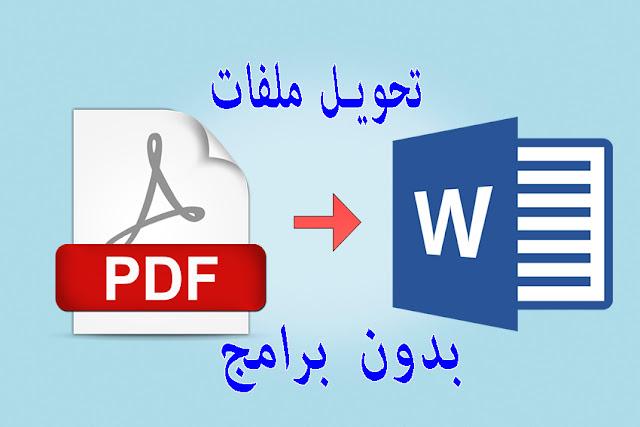 تحويل ملفات PDF إلى Word بدون برامج