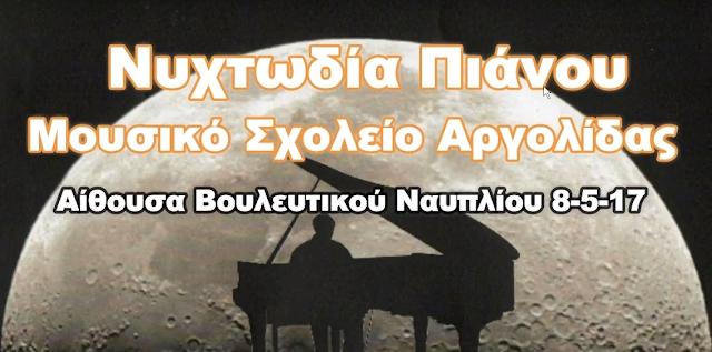 Νυχτωδία Πιάνου από τους μαθητές του Μουσικού Σχολείου Αργολίδας (βίντεο)
