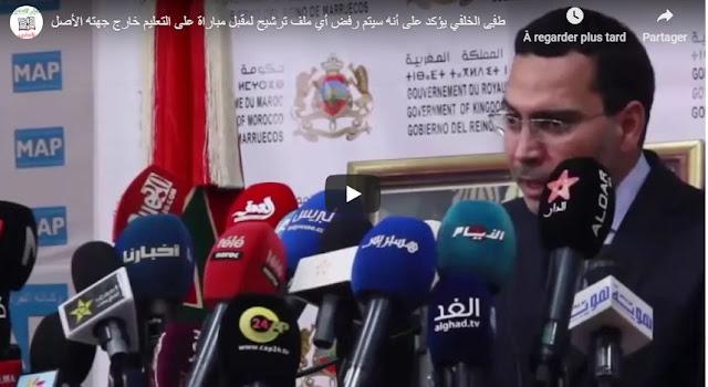 مصطفى الخلفي يؤكد على أنه سيتم رفض أي ملف ترشيح لمقبل مباراة على التعليم خارج جهته الأصل