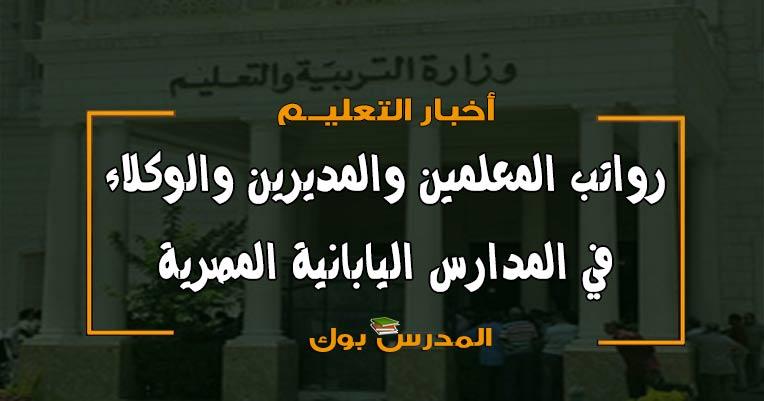 تعرف رواتب المعلمين والمديرين والوكلاء في المدارس اليابانية المصرية