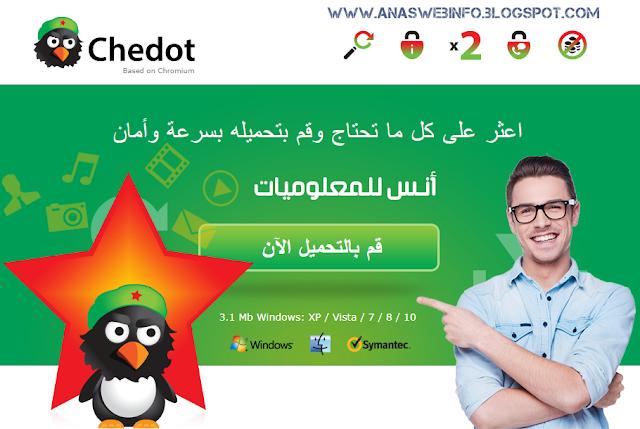 تحميل أفضل و أسرع متصفح علي الإطلاق Download Chedot Browser حجمه فقط 3.1 Mb