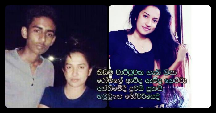 https://www.gossiplankanews.com/2019/04/wellampitiya-brother-and-sister-story.html