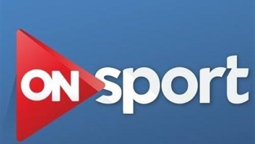 تردد قناة اون سبورت ON Sports الناقلة لمباراة الأهلي ضد طلائع الجيش