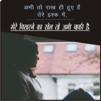 Ishq-Shayari-Hindi